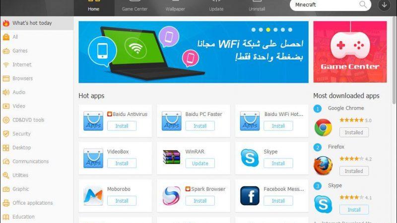 تحميل برنامج ابل ستور للكمبيوتر عربي تحميل app store للكمبيوتر