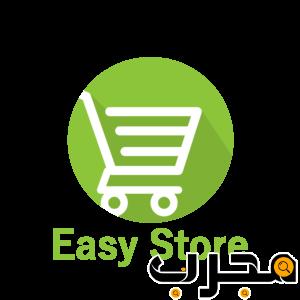تحميل برنامج easy store مجانا كامل