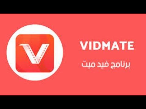 كيفية تحميل برنامج vidmate للكمبيوتر والموبايل