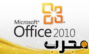 تحميل 2010 office باللغة العربية والإنجليزية كامل مع التفعيل