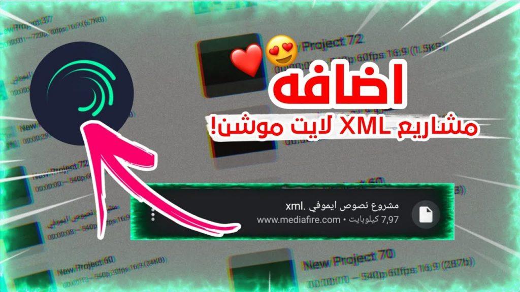 مشاريع لايت موشن جاهزة xml مكتبىة مشاريع انتقالات نصوص تأثيرات
