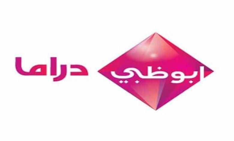 تردد قناة ابو ظبي دراما
