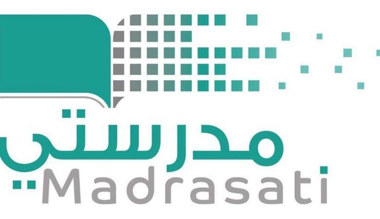 رابط موقع مدرستي 1443.. schools.madrasati.sa رابط منصة مدرستي التعليمية تسجيل دخول الطلاب 1443