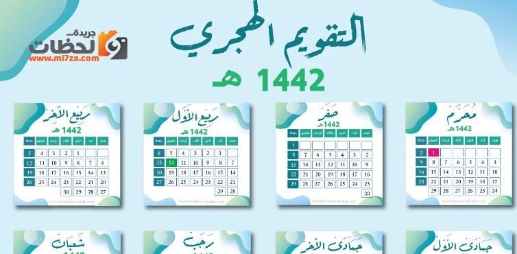 التقويم الهجري 1442 والميلادي 2020