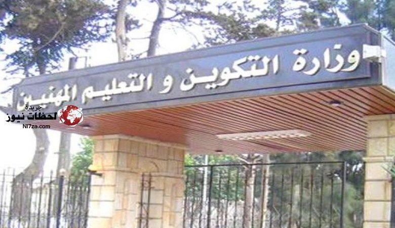 erp.mfep.gov.dz 2021 استمارة التسجيل في وزارة التكوين المهني بالجزائر