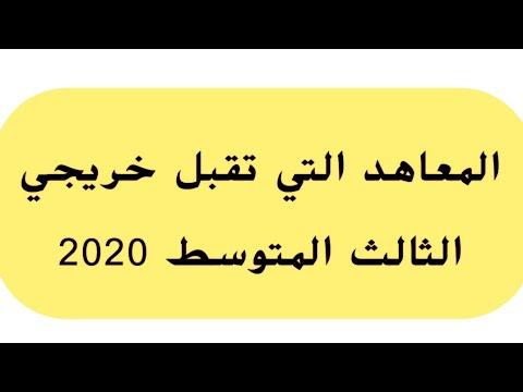 شروط القبول.. المعاهد التي تقبل خريجي الثالث متوسط 2022 2021 في العراق