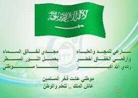 النشيد الوطني السعودي 1443 ومن كتبه