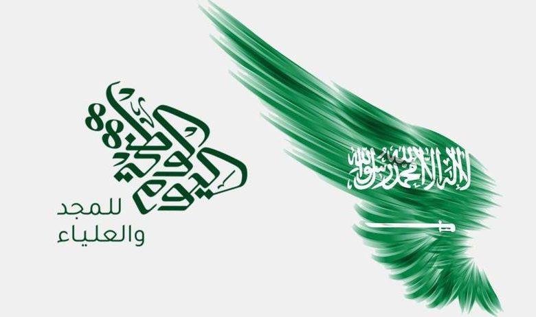 اجمل صور العيد الوطني \ رسائل اليوم الوطني السعودي 91 1443 في المملكة