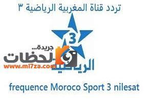 تردد قناة المغرب الرياضية TNT