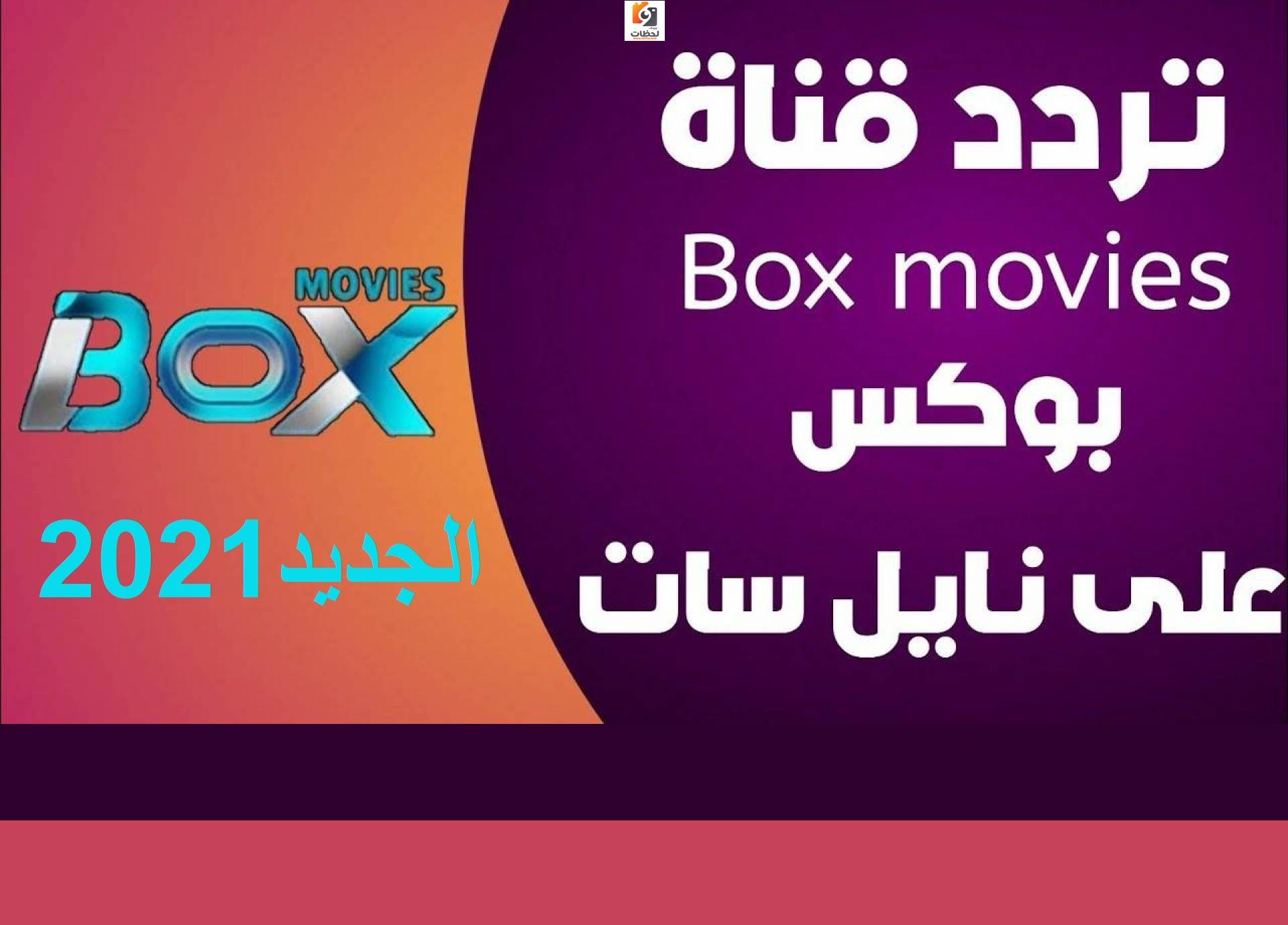 اشارة قوية تردد قناة بوكس موفيز الجديد 2022 Box movies علي النايل سات الجديدة