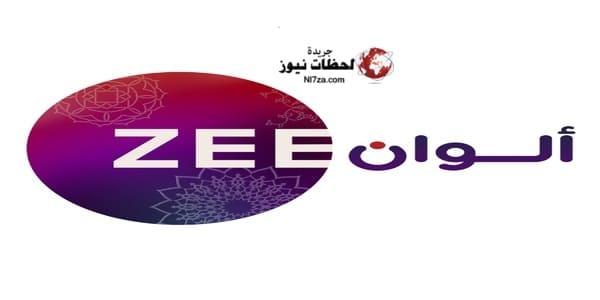 تردد قناة زي الوان الجديد 2022 على قمر صناعي النايل سات تردد Zee Alwan