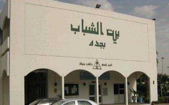 ما هي بيوت الشباب في السعودية ؟ .. الاشتراك في بيوت الشباب