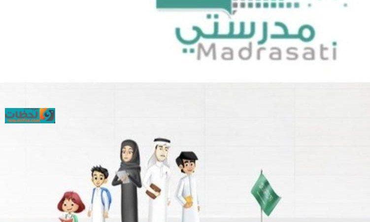 schools.madrasati.sa منصة مدرستي تسجيل دخول 1443.. دخول منصتي مدرستي حضور واداء الواجبات