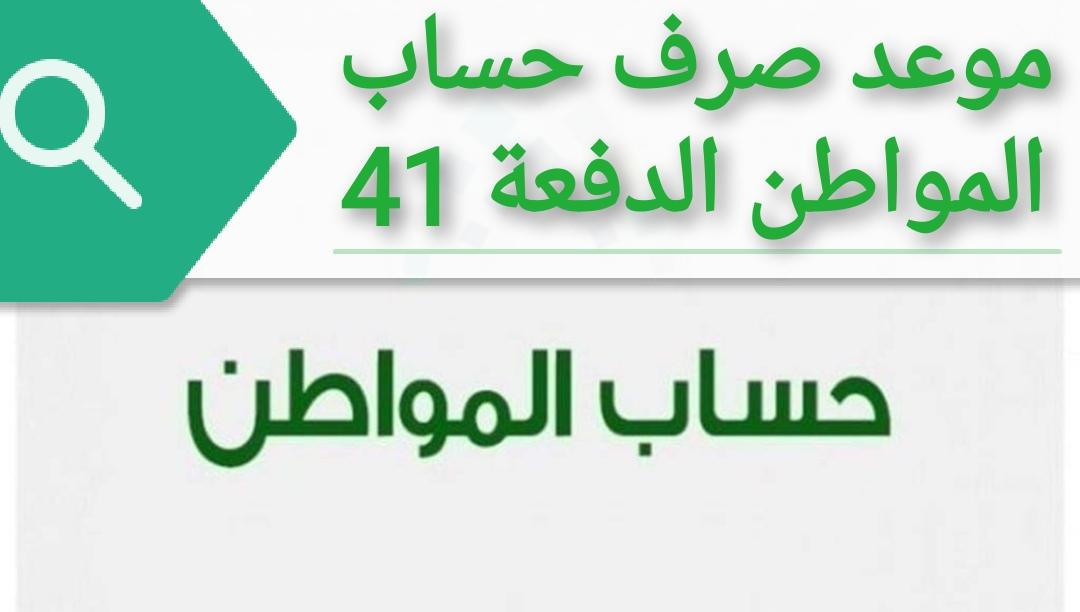 الاستعلام عن حساب المواطن 1443 برقم الهوية || موعد صرف حساب المواطن 1443 برقم الهوية