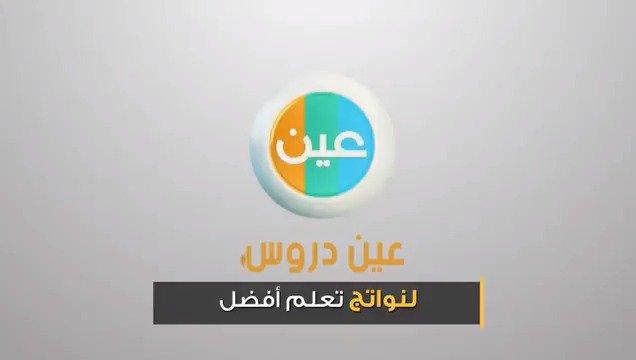 اشارة قوية.. تردد قناة عين التعليمية 1443 السعودية على القمر نايل سات والقمر عرب سات 2022