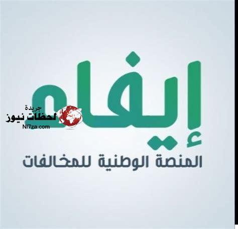 موقع إيفاء 1443 efaa sa المنصة الوطنية للمخالفات بالمملكة العربية السعودية