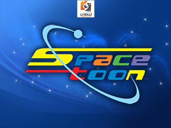 حدث الان تردد قناة سبيس تون الجديد 2022 space toon على النايل سات وعربسات