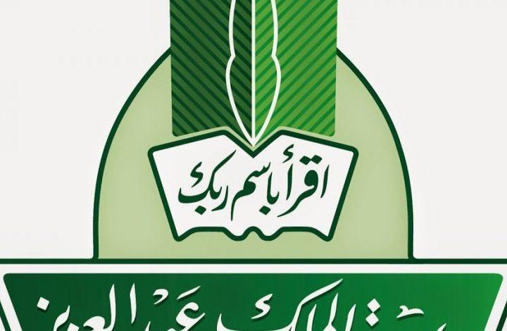 """""""جامعة الملك عبدالعزيز 1443"""" تسجيل الدخول بوابة أنا العزيزي ، الدخول الموحد لجامعة الملك عبد العزيز"""