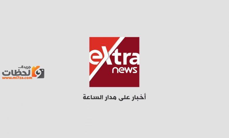 تردد قناة اكسترا نيوز الجديد 2020 علي النايل سات