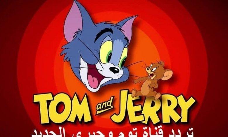 تردد قناة توم وجيري