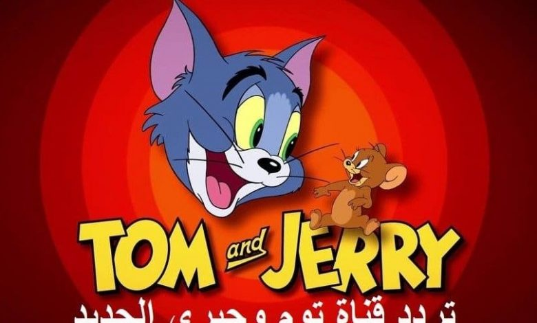 تردد قناة توم وجيري الجديد للاطفال عام 2022 على نايل سات وعرب سات