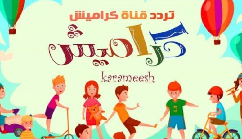 تردد قناه كراميش علي النايل سات والعرب سات 2022