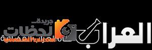 """اضبط إشارة قناة العراب ِ""""Alarab Tv"""" علي التردد الجديد التي تعرض جميع المنتجات والسلع للبيع.. علي النايل سات 2022"""