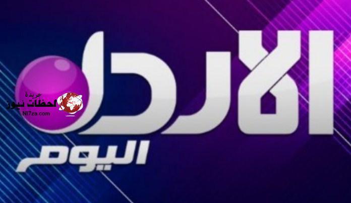 تردد قناة الاردن اليوم الجديد علي النايل سات والعرب سات 2022