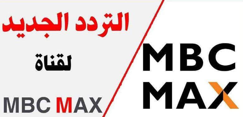 تردد قناة ام بي سي ماكس MBC Max 2020 على النايل سات