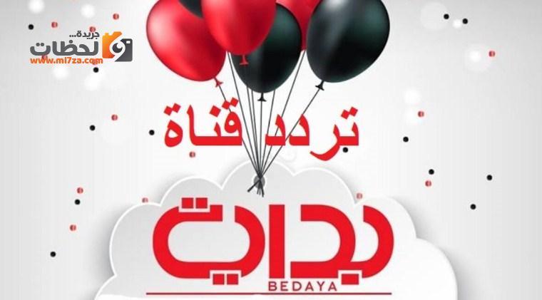 تردد قناة بداية الجديد bedaya tv 2020 على نايل سات وعربسات