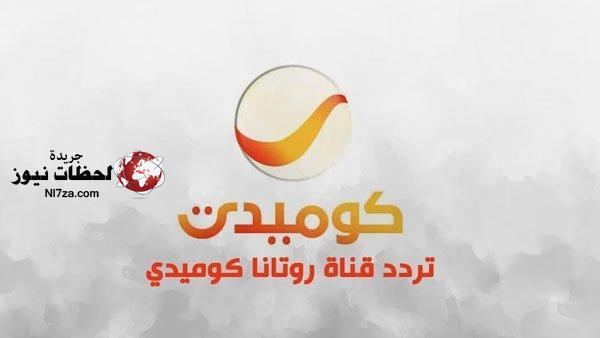 تردد قناة روتانا كوميدي
