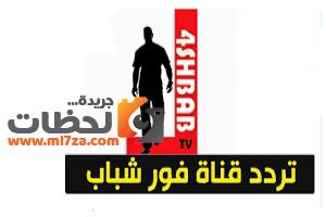 تردد قناة فور شباب 4 الجديد 2022على النايل سات