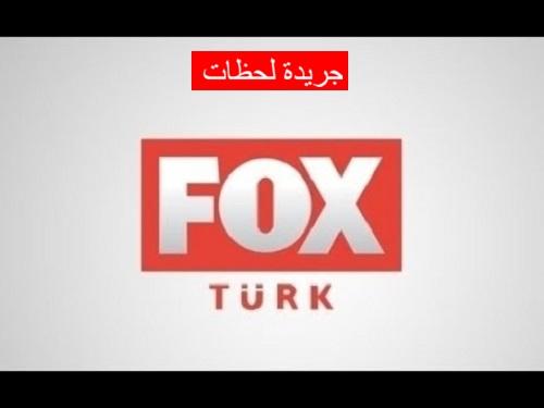 تردد قناة فوكس تي في التركية