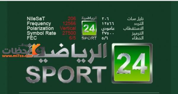 تردد قناة ٢٤ الرياضية السعودية عرب سات وبدر سات