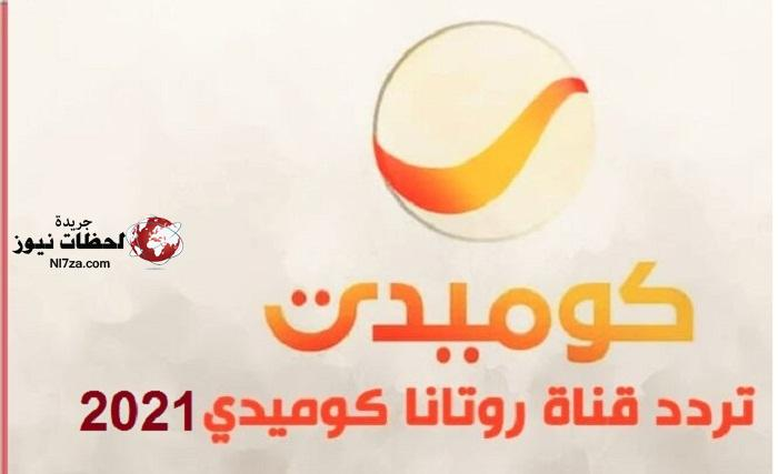 .تردد قناة روتانا كوميدي الجديد علي القمر الصناعي نايل سات وعرب سات 2022