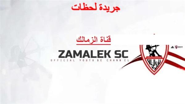 تردد قناة الزمالك على قمر النايل سات و عرب سات 2022