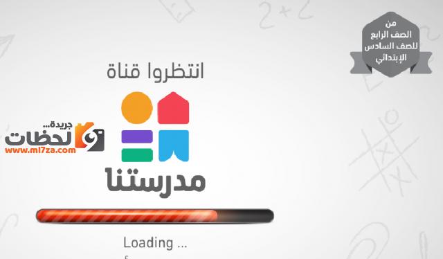 تردد قناة مدرستنا الجديدة وموعد الافتتاح وجدول الحصص