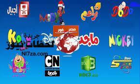 التردد الجديد لقنوات الكرتون للأطفال علي النايل سات والعرب سات 2022
