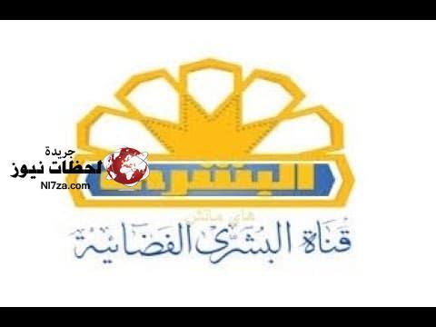 تردد قناة البشرى الإسلامية السودانية علي النايل سات والعرب سات 2022