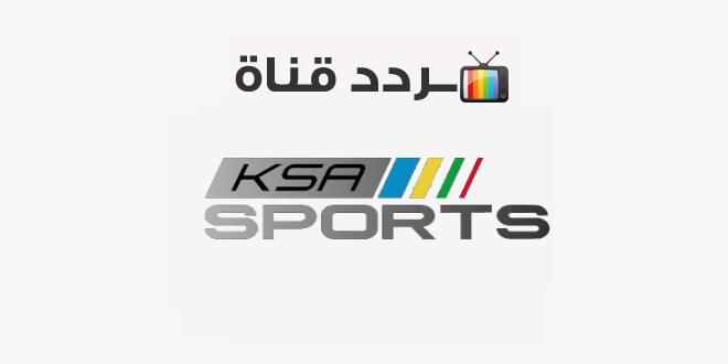 تردد قناة السعودية الرياضية الجديد علي النايل سات والعرب سات 2022
