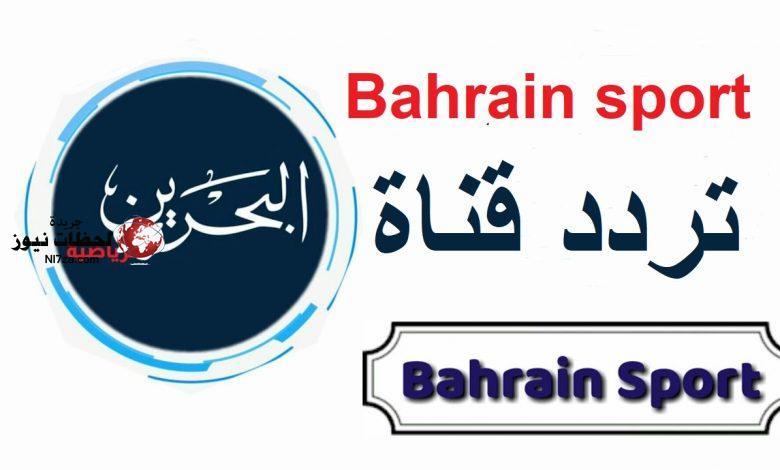 تردد قناة البحرين الرياضية الجديد علي النايل سات والعرب سات 2022