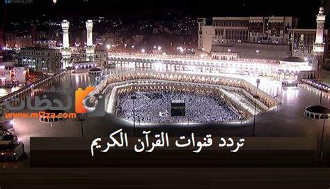 تردد قناة السعودية قرأن 2022على جميع الأقمار الصناعية Saudi Quran TV Channel