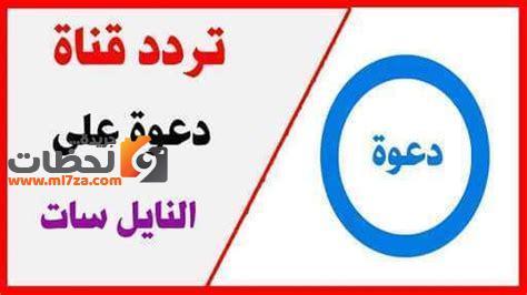 استقبل تردد قناة دعوة الدينية 2022على القمر الصناعي نايل سات Daawah TV Channel