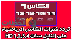 القمر الصناعي النايل سات… واحدث الترددات الخاصة بقنوات الرياضة في قطر