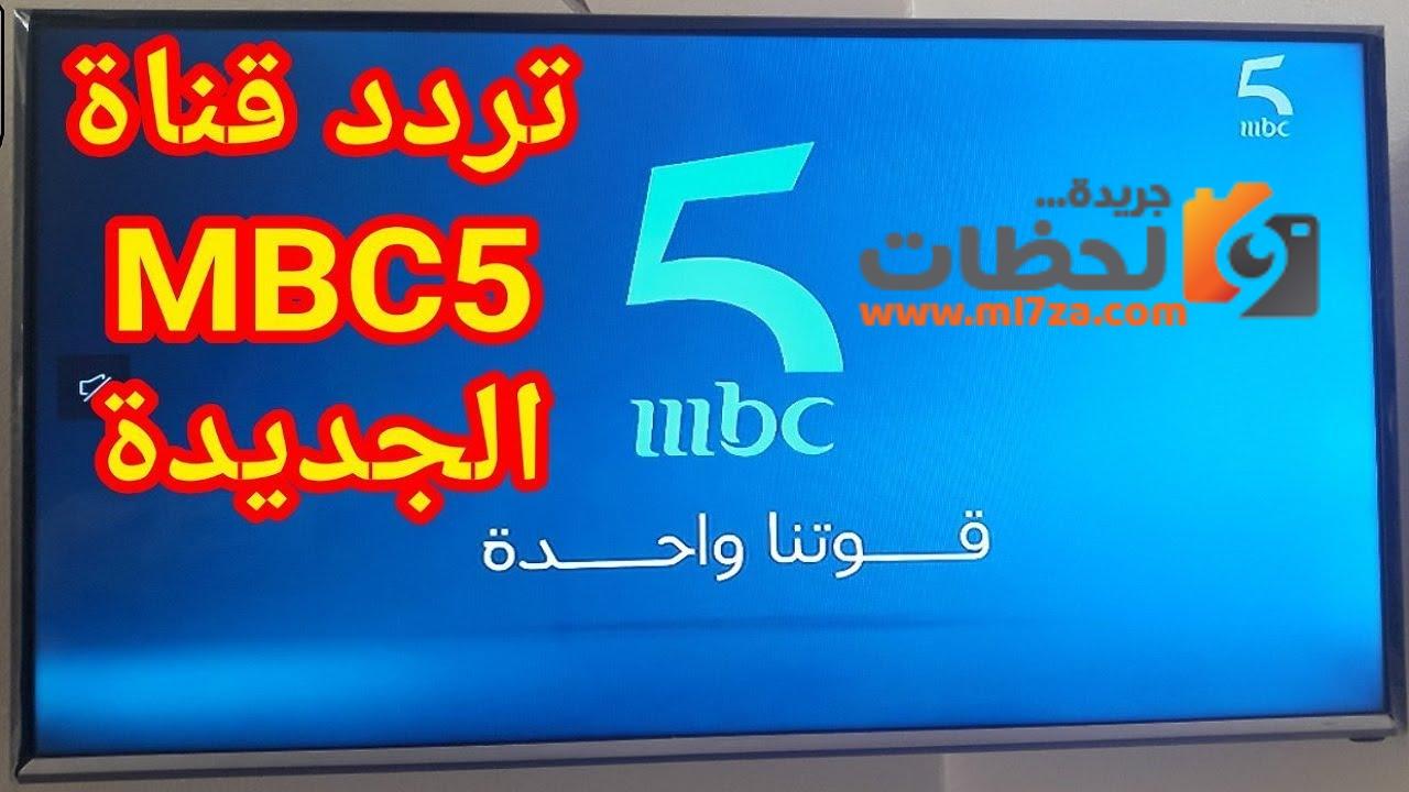 تردد ام بي سي 5 على النايل سات