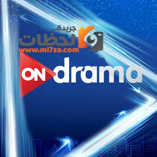 تردد قناة اون دراما على النايل سات والعرب سات 2022