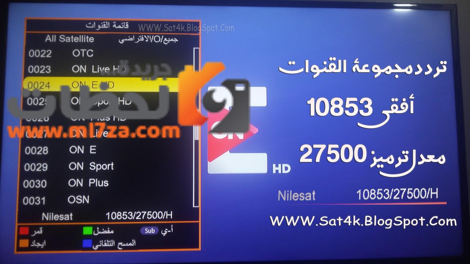 تردد قناة اون لايف الجديد على النايل سات والعرب سات 2022