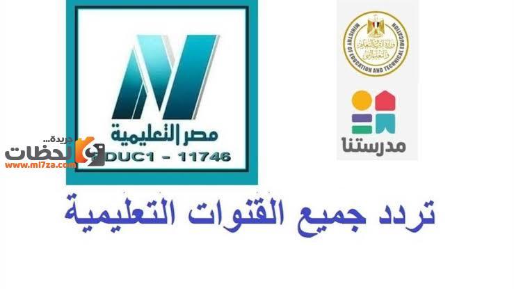 """ضبط ترددات قنوات مصر التعليمية 2 ,EDUC 1 وقناة """"مدرستنا"""" الجديدة… مواعيد شرح الدروس"""