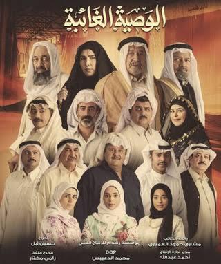 الوصية الغائبة دراما كويتية رمضانية 2022
