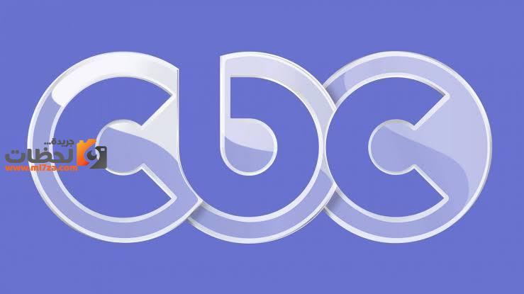أهم الترددات الجديدة الخاصة بقناة سي بي سي دراما CBC Drama 2022